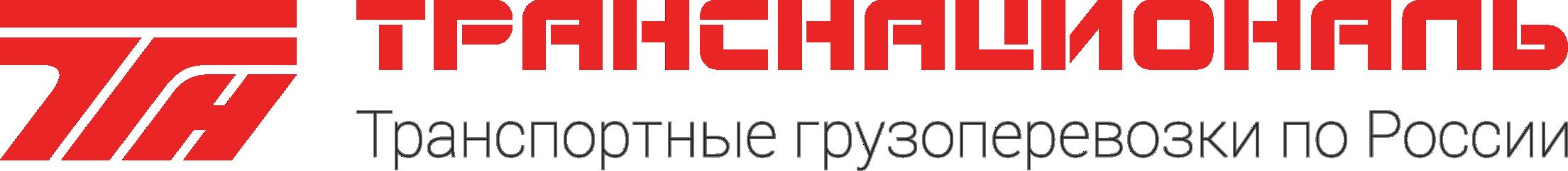 """Транспортная компания """"Транснациональ"""""""